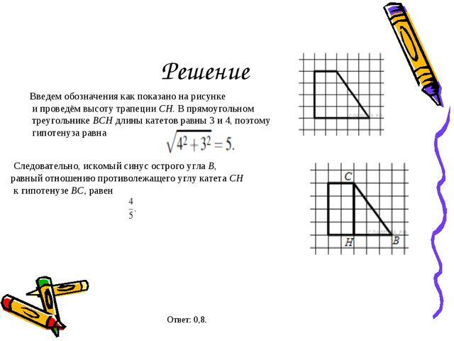 Решение Введем обозначения как показано на рисунке и проведём высоту трапеции...