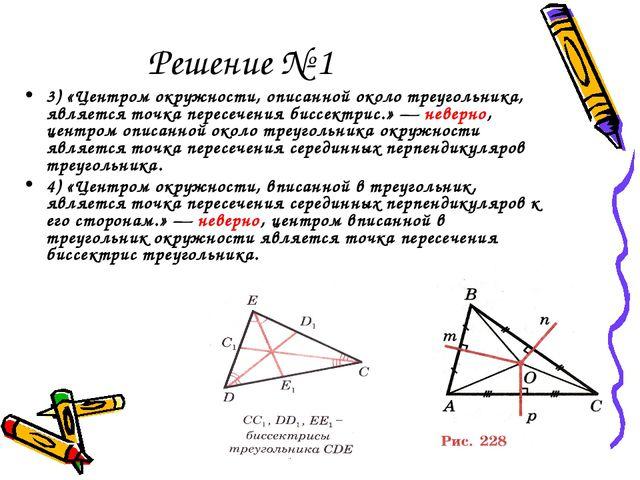 Решение № 1 3) «Центром окружности, описанной около треугольника, является то...
