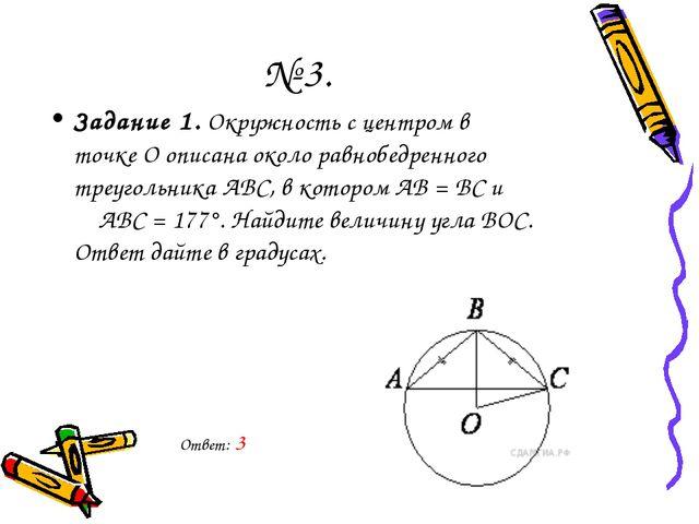 № 3. Задание 1.Окружность с центром в точкеOописана около равнобедренного...