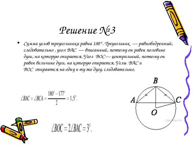 Решение № 3 Сумма углов треугольника равна 180°. Треугольник— равнобедренны...