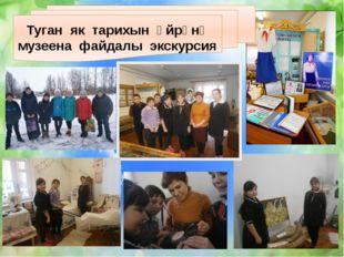 Туган як тарихын өйрәнү музеена файдалы экскурсия