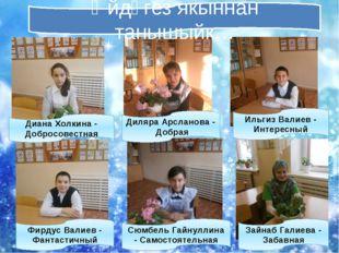 Диляра Арсланова - Добрая Ильгиз Валиев - Интересный Фирдус Валиев - Фантасти