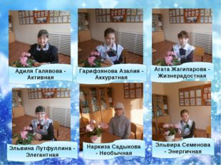 Гарифзянова Азалия - Аккуратная Агата Жагипарова - Жизнерадостная Эльвина Лут