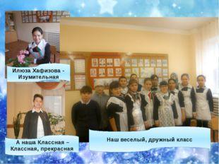 Илюза Хафизова - Изумительная Наш веселый, дружный класс А наша Классная – Кл