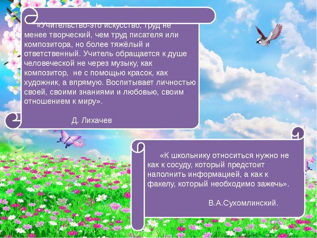 «Учительство-это искусство, труд не менее творческий, чем труд писателя или к...