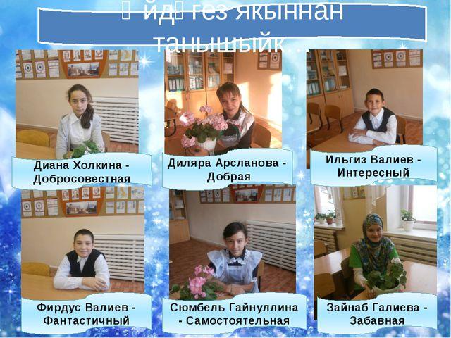 Диляра Арсланова - Добрая Ильгиз Валиев - Интересный Фирдус Валиев - Фантасти...