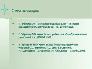 Список литературы: 1. Габриелян О.С. Программа курса химии для 8 – 11 классов