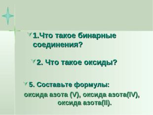 2. Что такое оксиды? 5. Составьте формулы: оксида азота (V), оксида азота(IV)