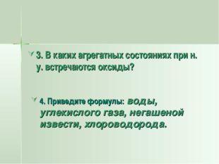3. В каких агрегатных состояниях при н. у. встречаются оксиды? 4. Приведите ф
