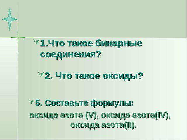 2. Что такое оксиды? 5. Составьте формулы: оксида азота (V), оксида азота(IV)...