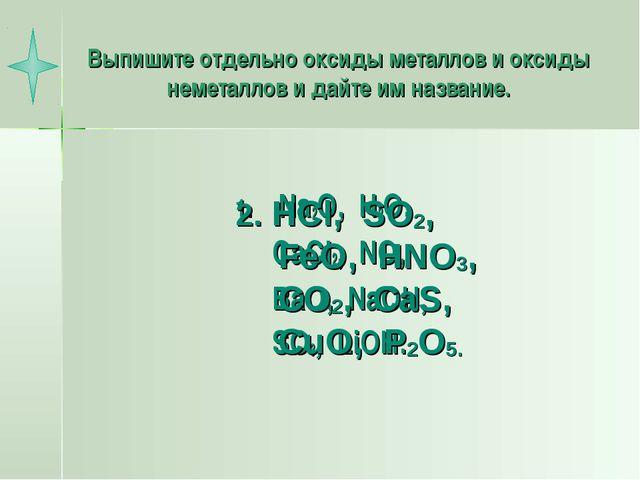 Выпишите отдельно оксиды металлов и оксиды неметаллов и дайте им название. Na...