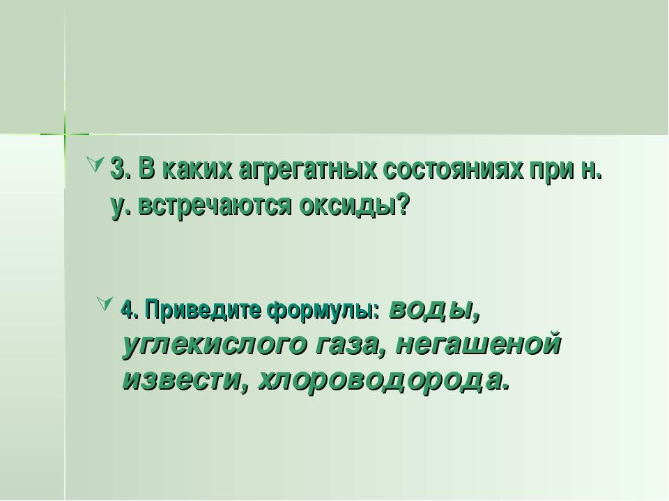 3. В каких агрегатных состояниях при н. у. встречаются оксиды? 4. Приведите ф...