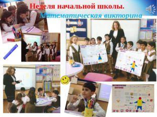Неделя начальной школы. Математическая викторина
