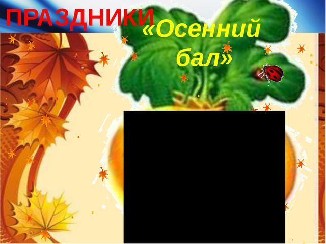 ПРАЗДНИКИ «Осенний бал»