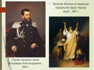 Портрет великого князя Владимира Александровича, 1885 г Молитва Моисея по пер