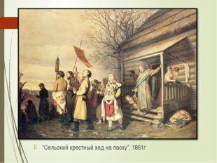 """""""Сельский крестный ход на пасху"""", 1861г"""