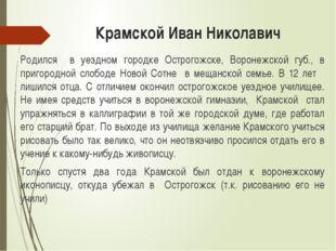 Родился в уездном городке Острогожске, Воронежской губ., в пригородной слобод