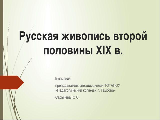 Русская живопись второй половины XIX в. Выполнил: преподаватель спецдисциплин...