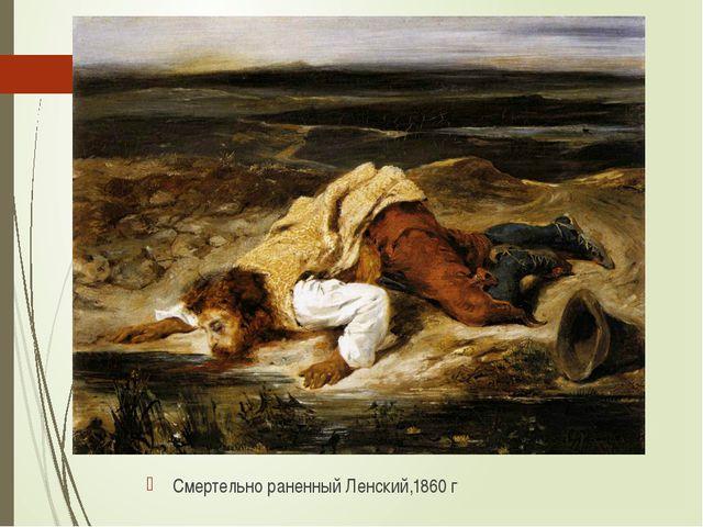 Смертельно раненный Ленский,1860 г
