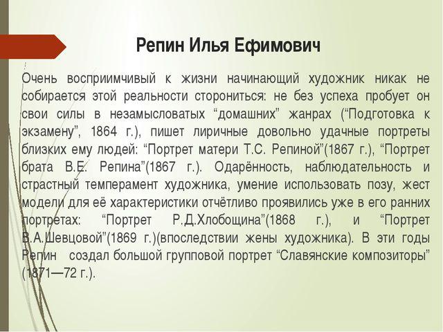 Репин Илья Ефимович Очень восприимчивый к жизни начинающий художник никак не...