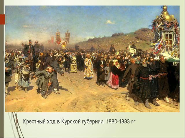 Крестный ход в Курской губернии, 1880-1883 гг