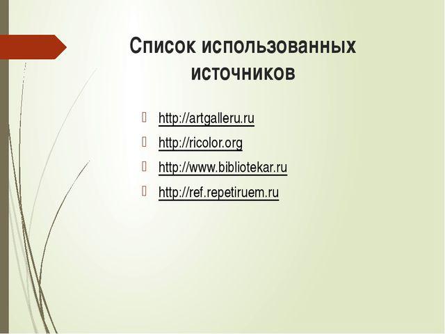 Список использованных источников http://artgalleru.ru http://ricolor.org http...