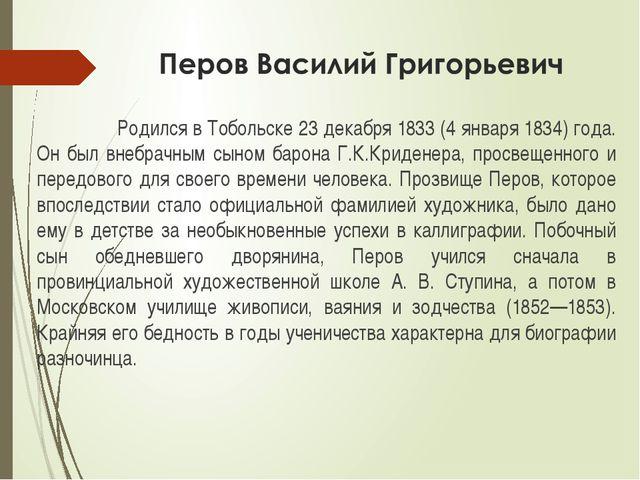 Родился в Тобольске 23 декабря 1833 (4 января 1834) года. Он был внебрачным...