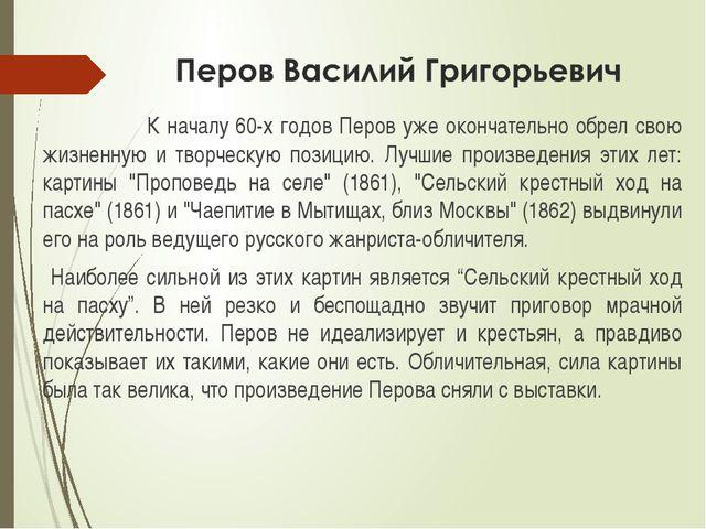 К началу 60-х годов Перов уже окончательно обрел свою жизненную и творческую...