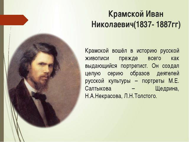 Крамской Иван Николаевич(1837- 1887гг) Крамской вошёл в историю русской живоп...
