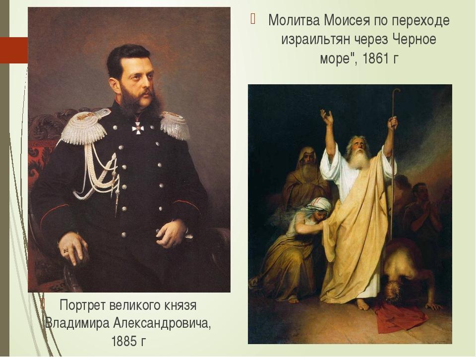 Портрет великого князя Владимира Александровича, 1885 г Молитва Моисея по пер...
