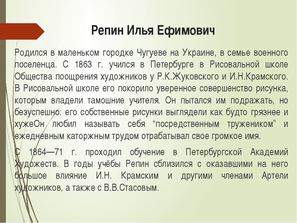 Репин Илья Ефимович Родился в маленьком городке Чугуеве на Украине, в семье в...