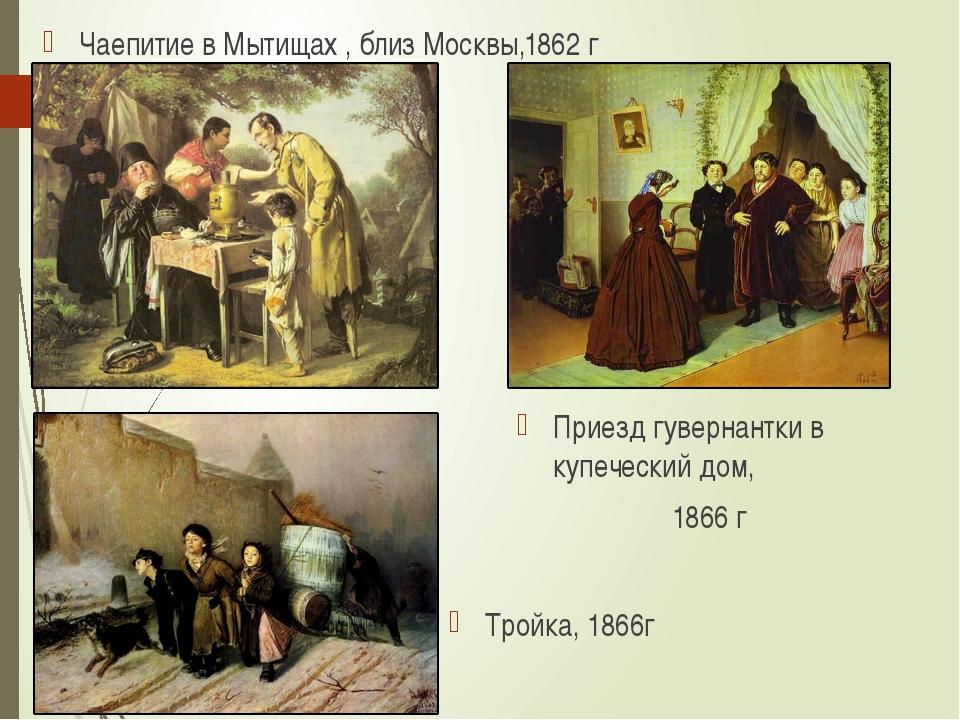Чаепитие в Мытищах , близ Москвы,1862 г Приезд гувернантки в купеческий дом,...