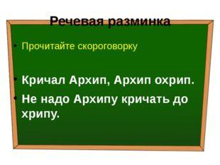 Речевая разминка Прочитайте скороговорку Кричал Архип, Архип охрип. Не надо А