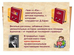 Введение в тему урока Знаете ли вы, что ваши прабабушки и прадедушки читали ж
