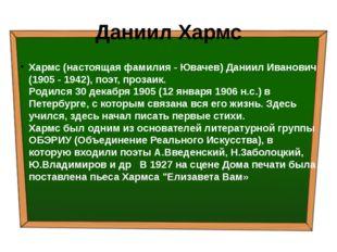 Даниил Хармс Хармс (настоящая фамилия - Ювачев) Даниил Иванович (1905 - 1942)
