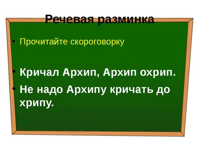 Речевая разминка Прочитайте скороговорку Кричал Архип, Архип охрип. Не надо А...