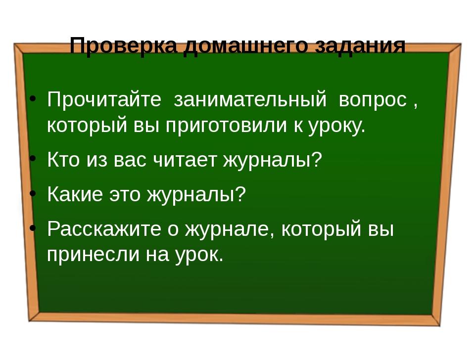 Проверка домашнего задания Прочитайте занимательный вопрос , который вы приго...