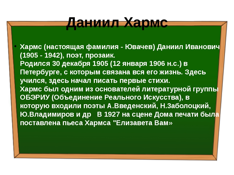 Даниил Хармс Хармс (настоящая фамилия - Ювачев) Даниил Иванович (1905 - 1942)...