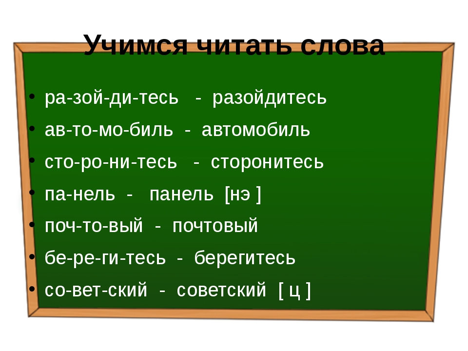 Учимся читать слова ра-зой-ди-тесь - разойдитесь ав-то-мо-биль - автомобиль с...