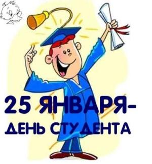 http://rgkript.ru/wp-content/uploads/2013/01/Den-studenta.jpg