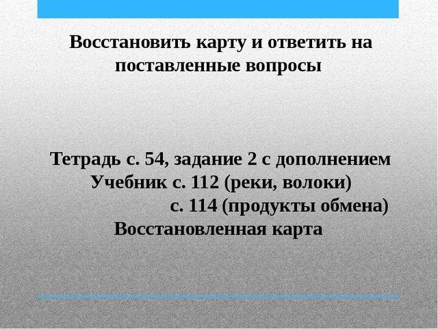 Восстановить карту и ответить на поставленные вопросы Тетрадь с. 54, задание...