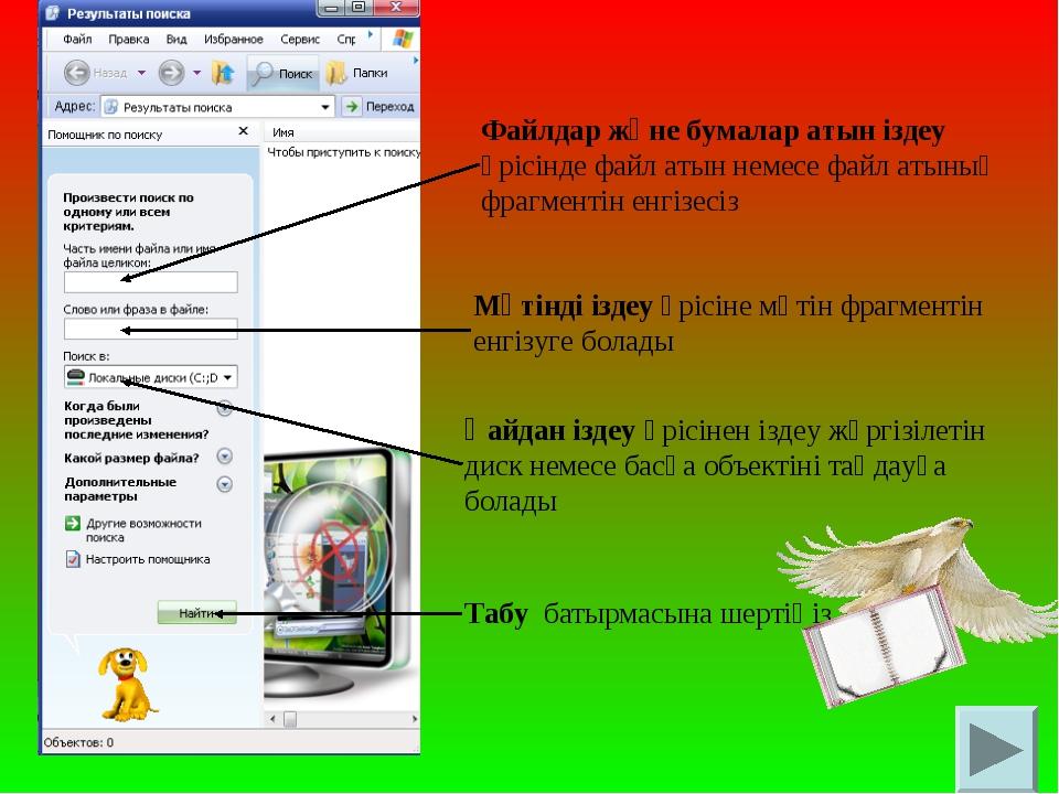 Файлдар және бумалар атын іздеу өрісінде файл атын немесе файл атының фрагмен...