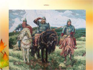 КАРТИНА 2