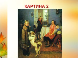КАРТИНА 3