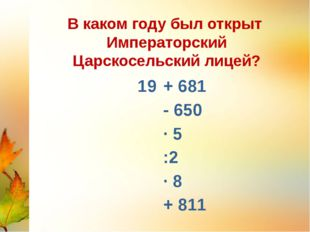 В каком году был открыт Императорский Царскосельский лицей? 19 + 681 - 650 ·