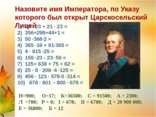 Назовите имя Императора, по Указу которого был открыт Царскосельский Лицей 1