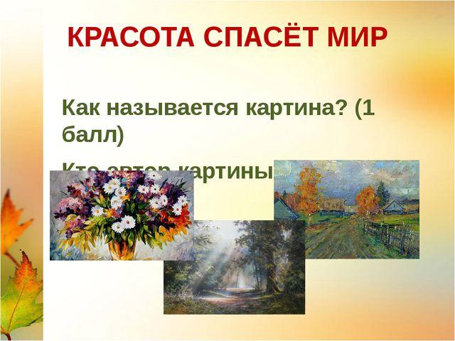 КАРТИНА 1