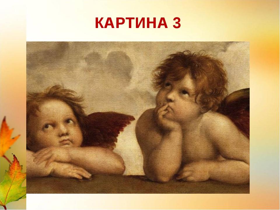 КАРТИНА 4