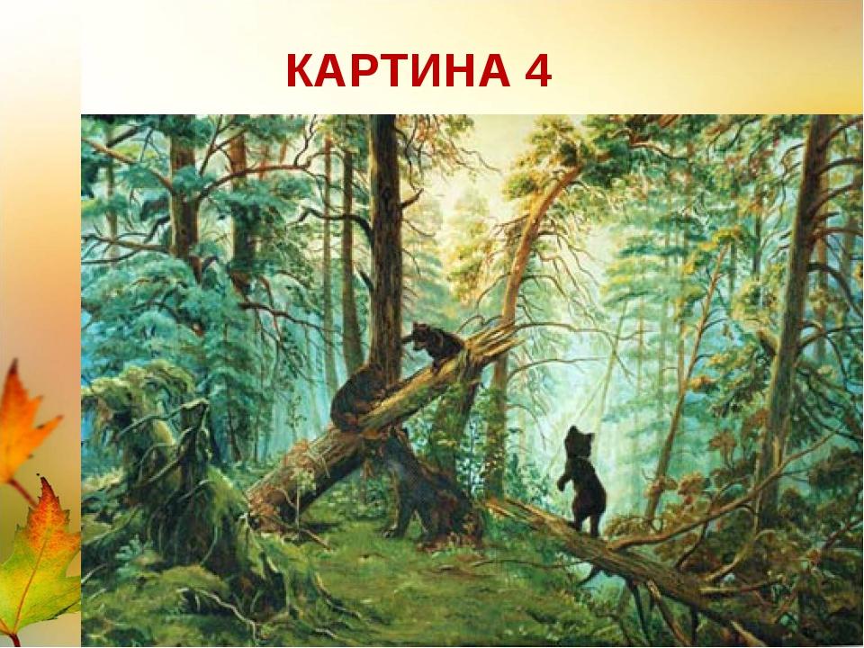 КАРТИНА 5