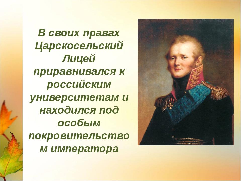 В своих правах Царскосельский Лицей приравнивался к российским университетам...